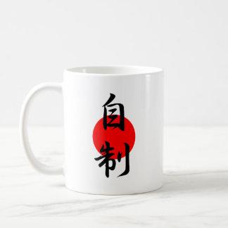 Self control - Jisei Coffee Mug