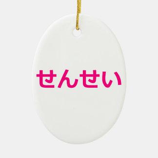 Sensei Teacher せんせい 先生 Japanese Pink Ceramic Ornament