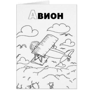 serbian cyrillic airplane card