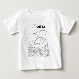 serbian cyrillic ball baby T-Shirt