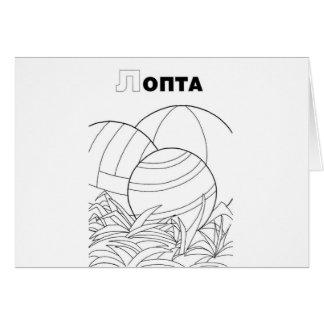 serbian cyrillic ball card