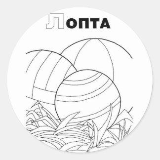 serbian cyrillic ball round sticker
