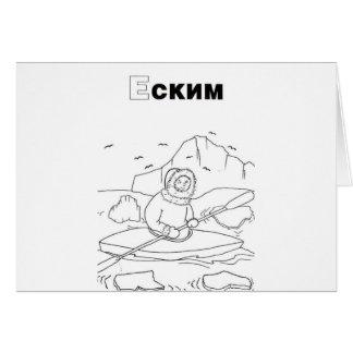 serbian cyrillic Eskimo Card