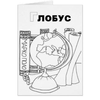 serbian cyrillic globe card