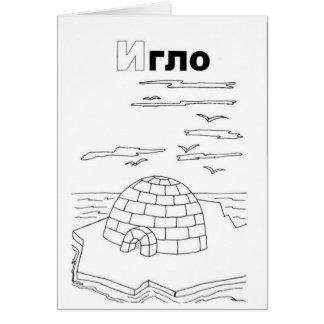serbian cyrillic igloo card