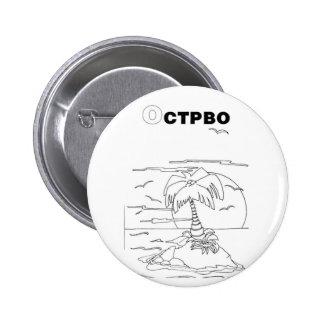 serbian cyrillic island 2 inch round button