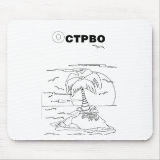 serbian cyrillic island mouse pad