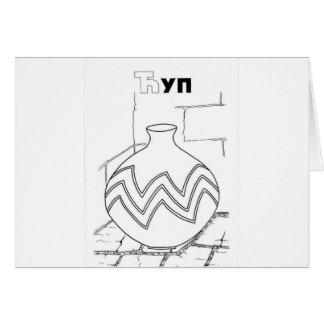 serbian cyrillic jar card