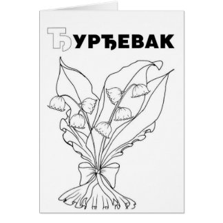 serbian cyrillic lily of the valley card