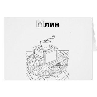 serbian cyrillic mill card