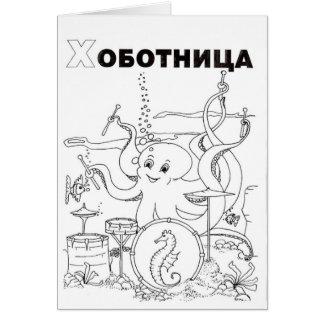 serbian cyrillic octopus card