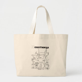 serbian cyrillic octopus large tote bag