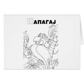 serbian cyrillic perrot card