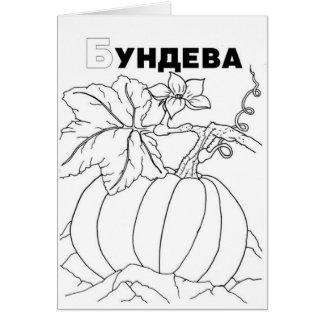 serbian cyrillic pumpkin card