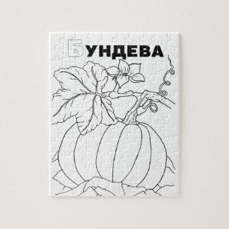 serbian cyrillic pumpkin jigsaw puzzle