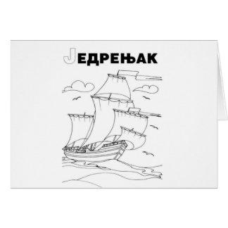 serbian cyrillic sailboat 1 card