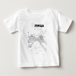 serbian cyrillic street baby T-Shirt