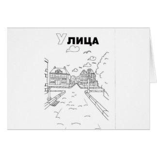 serbian cyrillic street card