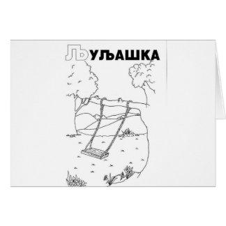 serbian cyrillic swing card