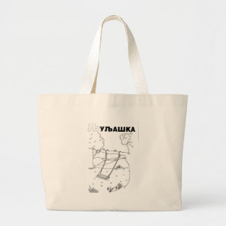 serbian cyrillic swing large tote bag