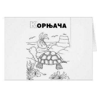 serbian cyrillic turtle card