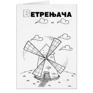 serbian cyrillic windmill card