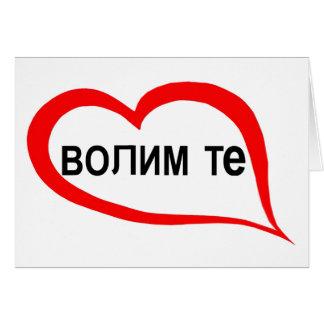 Serbian I love you Card