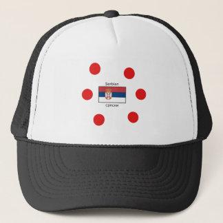 Serbian Language And Serbia Flag Design Trucker Hat