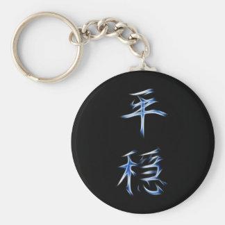 Serenity Japanese Kanji Calligraphy Symbol Basic Round Button Keychain