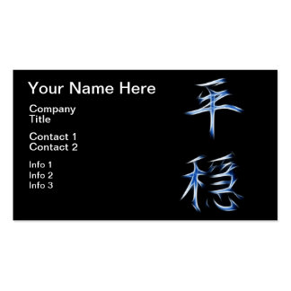 Serenity Japanese Kanji Calligraphy Symbol Business Card
