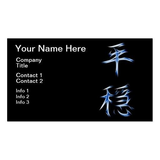 Serenity Japanese Kanji Calligraphy Symbol Business Card Templates