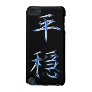 Serenity Japanese Kanji Calligraphy Symbol iPod Touch 5G Cover