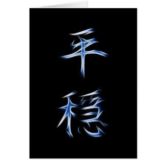 Serenity Japanese Kanji Calligraphy Symbol Greeting Card