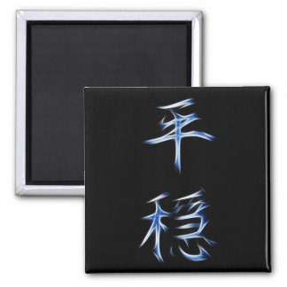 Serenity Japanese Kanji Calligraphy Symbol Square Magnet
