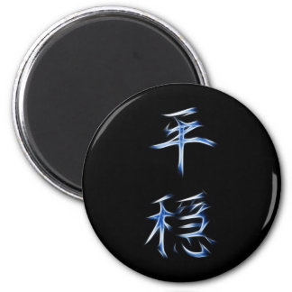 Serenity Japanese Kanji Calligraphy Symbol 2 Inch Round Magnet