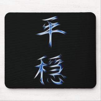 Serenity Japanese Kanji Calligraphy Symbol Mouse Pad