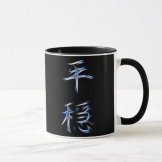 Serenity Japanese Kanji Calligraphy Symbol Mug
