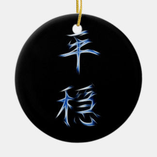 Serenity Japanese Kanji Calligraphy Symbol Double-Sided Ceramic Round Christmas Ornament