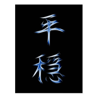 Serenity Japanese Kanji Calligraphy Symbol Postcard