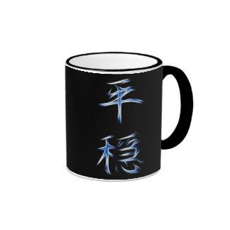 Serenity Japanese Kanji Calligraphy Symbol Ringer Coffee Mug
