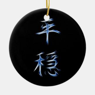 Serenity Japanese Kanji Calligraphy Symbol Round Ceramic Ornament