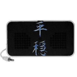 Serenity Japanese Kanji Calligraphy Symbol Laptop Speakers