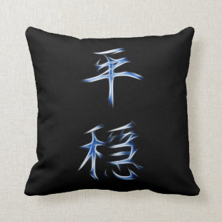 Serenity Japanese Kanji Calligraphy Symbol Throw Pillow