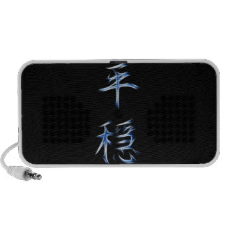 Serenity Japanese Kanji Calligraphy Symbol Travelling Speaker