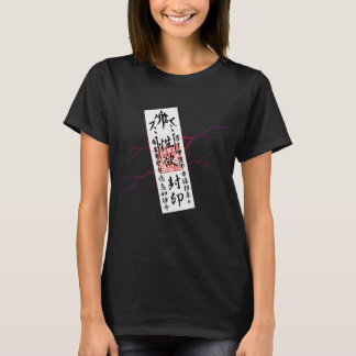 Sexual desire seal (Ninja Amulet) T-Shirt