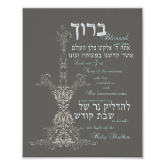Shabbat Candle Blessing Poster