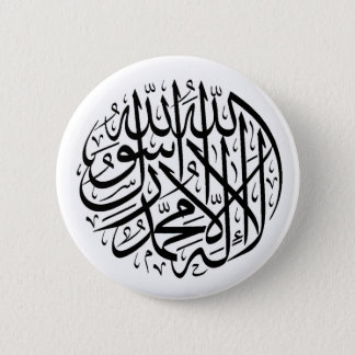 Shahada 2 Inch Round Button