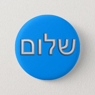 Shalom 2 Inch Round Button