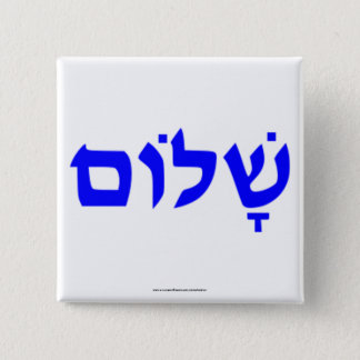 Shalom 2 Inch Square Button