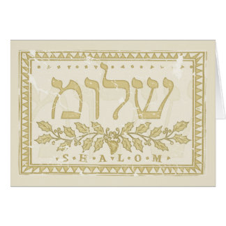 """Shalom"" In Hebrew Illustrated Old Grunge Card"